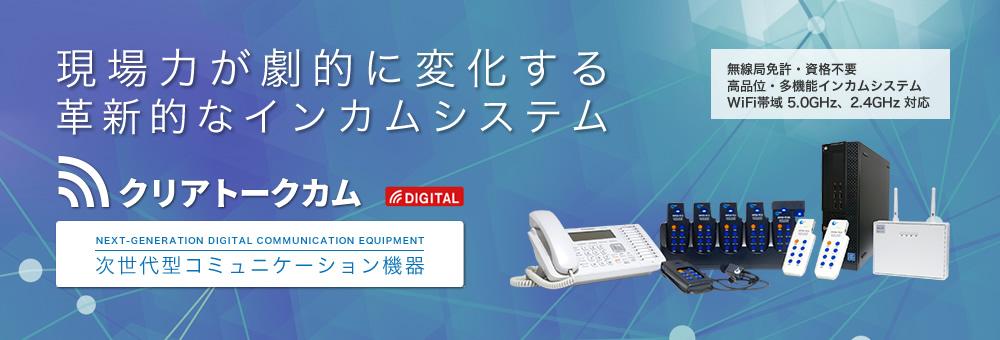 現場力が劇的に変化する革新的なインカムシステム【クリアトークカム】無線局免許・資格不要 高品位・多機能インカムシステム WiFi帯域 5.0GHz、2.4GHz 対応