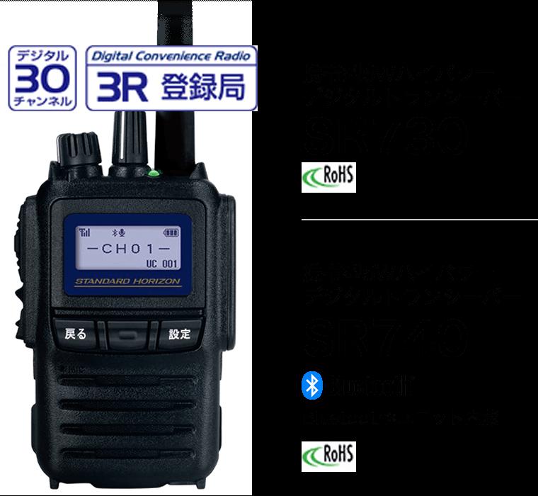携帯型 5Wハイパワーデジタルトランシーバー SR730/SR740