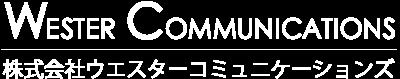 福岡の業務用無線機、インカム、など各種無線機を使用したシステムや無線機レンタルは株式会社ウエスターコミュニケーションズへ