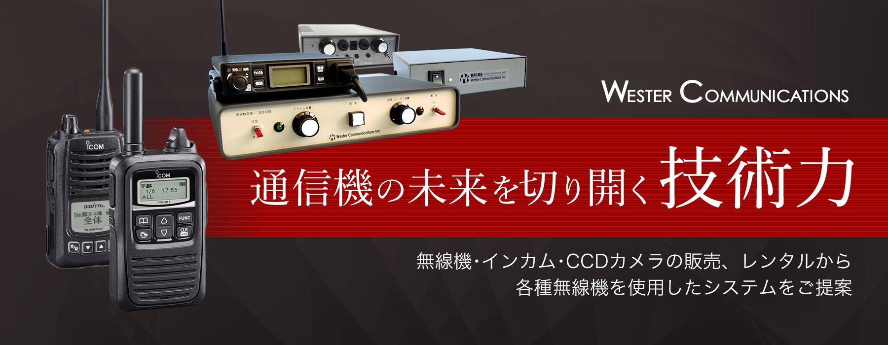 通信機の未来を切り開く技術力 無線機・インカム・CCDカメラの販売、レンタルから各種無線機を使用したシステムをご提案