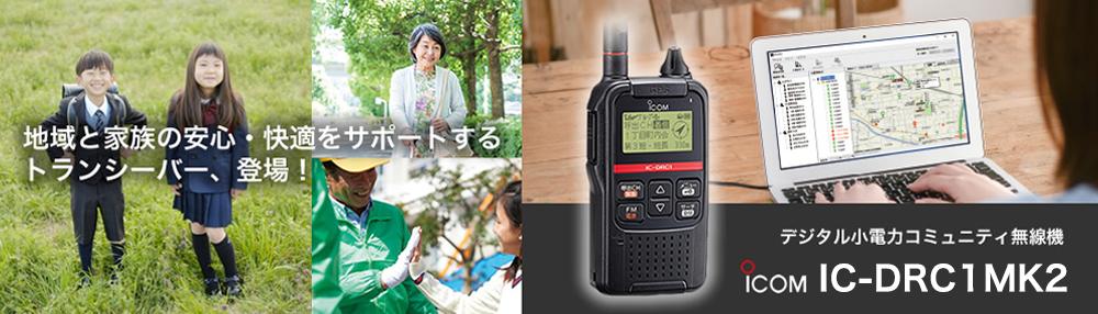 地域と家族の安心・快適をサポートするトランシーバー、登場!デジタル小電力コミュニティ無線機【IC-DRC1】