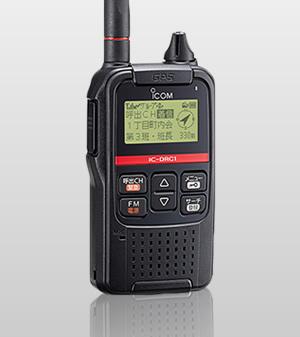 デジタル小電力コミュニティ無線機【IC-DRC1】