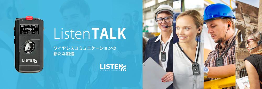 ワイヤレスコミュニケーションの新たな創造【ListenTALK】