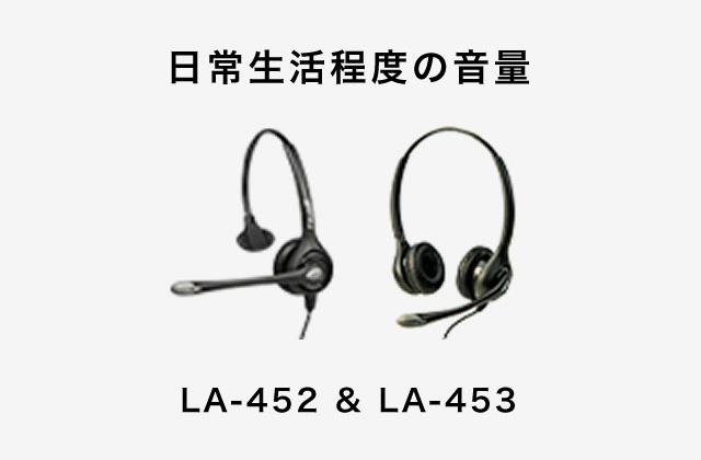 日常生活程度の音量 LA-452 & LA-453