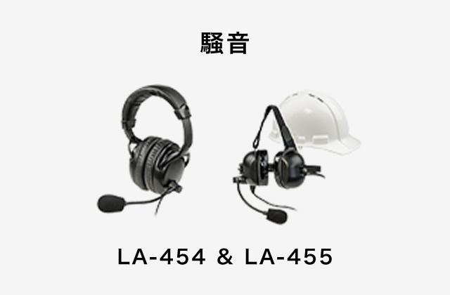 騒音 LA-454 & LA-455
