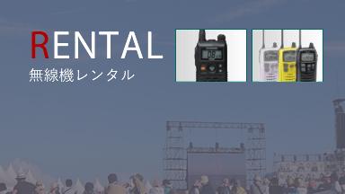 無線機レンタル
